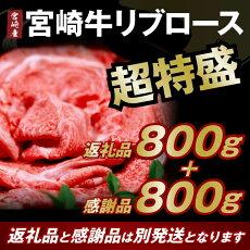 【ふるさと納税】極上宮崎牛リブロースしゃぶしゃぶ用約800g