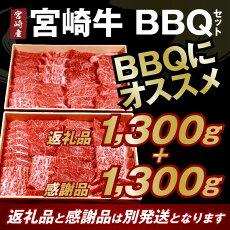 【ふるさと納税】送料無料肉厚!宮崎牛BBQセット約1.3kg