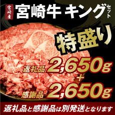 【ふるさと納税】THE宮崎牛キングセット約2,650g!!