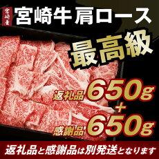 【ふるさと納税】最高級宮崎牛肩ロース焼肉