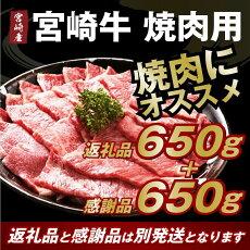 【ふるさと納税】高原町産宮崎牛焼肉用約650g
