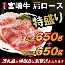 【ふるさと納税】高原町産宮崎牛肩ロース650g