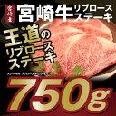 【ふるさと納税】宮崎県産 王道 宮崎牛リブロースステーキ約7...