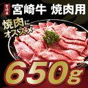 【ふるさと納税】宮崎牛焼肉用 約650g