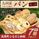 【ふるさと納税】九州産小麦の天然酵母パンセット送料無料食パン黒糖くるみレーズンフーガス紅茶メロンパウンドケーキ季節のパン詰め合わせ