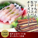 【ふるさと納税】 フーちゃんの生チョコバー&チーズバーセット...