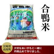 【ふるさと納税】合鴨米5kg