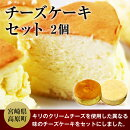 【ふるさと納税】チーズケーキセット2個チーズケーキスフレフロマージュケーキ送料無料