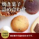 【ふるさと納税】 焼き菓子詰め合わせ×2セット...