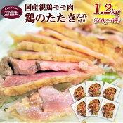 国産親鶏モモ肉「鶏のたたき」1.2kg(200g×6袋)セット