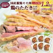 国産親鶏モモ肉「鶏のたたき」1.2kg(200g×6袋)セット3か月定期便