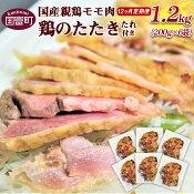 国産親鶏モモ肉「鶏のたたき」1.2kg(200g×6袋)セット12か月定期便