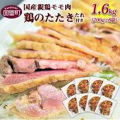 国産親鶏モモ肉「鶏のたたき」1.6kg(200g×8袋)セット