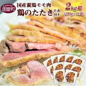 国産親鶏モモ肉「鶏のたたき」2kg超(200g×11袋)セット