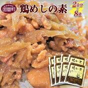 鶏めしの素2合分×8袋セット