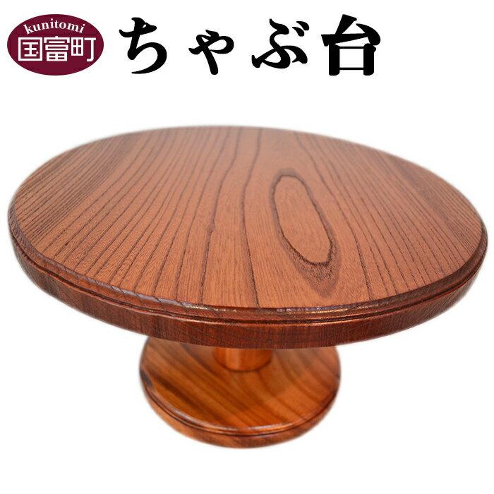 [ちゃぶ台] ※入金確認後、2か月以内に順次出荷します。テーブル 食卓 けやき 木製 木作家 宮崎県 国富町 0178_ks