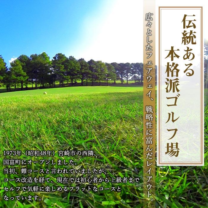 【ふるさと納税】<宮崎ゴルフ倶楽部プレー券「平...の紹介画像2