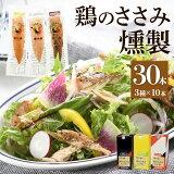 【ふるさと納税】食べやすい おつまみ スティック 鶏のささみ 燻製 3種 セット スモーク 食べ比べ 30本