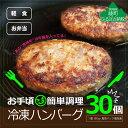 【ふるさと納税】宮崎牛脂入りハンバーグ30個セット