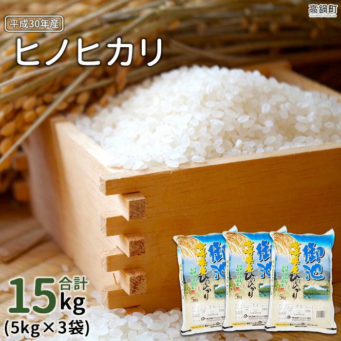 平成30年産 宮崎県産ヒノヒカリ 5kg×3袋 15kg