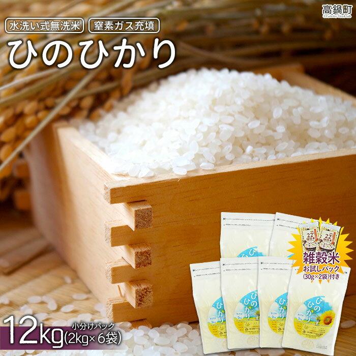 平成30年産 宮崎県産 ヒノヒカリ 無洗米 2kg×6袋 12kg