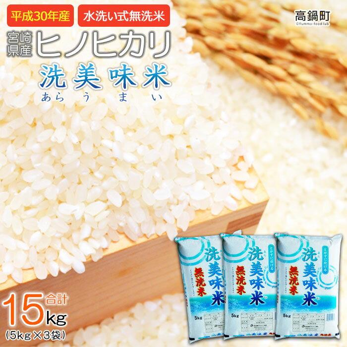 平成30年産 宮崎県産 ヒノヒカリ 無洗米 洗美味米 5kg×3袋 15kg