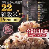 22雑穀米プレミアム660g(30g×22本)×5袋