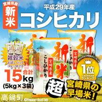 平成29年産宮崎県産コシヒカリ5kg×3袋+雑穀米(30g×2袋)