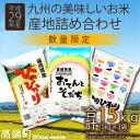 【ふるさと納税】数量限定<平成29年産 九州の美味しいお米詰め合わせ5...