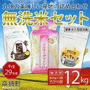 【ふるさと納税】<平成29年産 九州のお米 無洗米2kg×6...