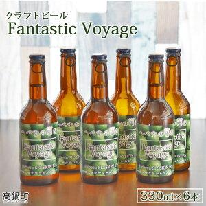 【ふるさと納税】<クラフトビールFantastic Voyage330ml×6本>※2か月以内に順次出荷します。 ファンタスティックボヤージ お酒 ヘベス 特産品 宮崎県 高鍋町【冷蔵】