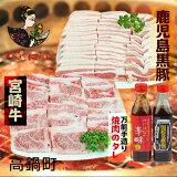 万能手造り焼肉のタレと宮崎牛・鹿児島黒豚のセット