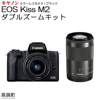 <ミラーレス カメラ EOS Kiss M2 (ブラック)・ダブルズームキット> ※3か月以内に順次出荷します! canon キヤノン キャノン 宮崎県 高鍋町【常温】