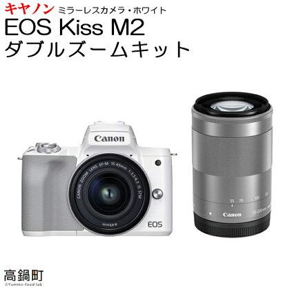<ミラーレス カメラ EOS Kiss M2 (ホワイト)・ダブルズームキット> ※3か月以内に順次出荷します! canon キヤノン キャノン 宮崎県 高鍋町【常温】