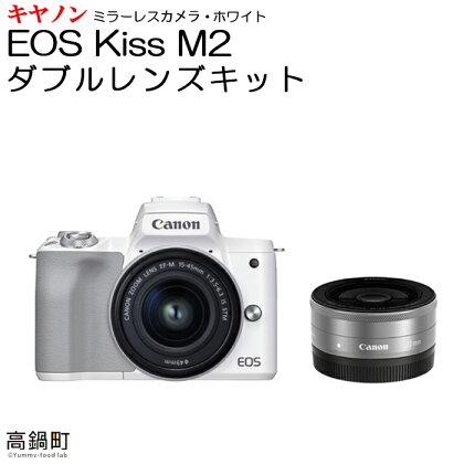 <ミラーレス カメラ EOS Kiss M2 (ホワイト)・ダブルレンズキット> ※3か月以内に順次出荷します! canon キヤノン キャノン 宮崎県 高鍋町【常温】