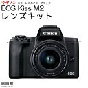 【ふるさと納税】<ミラーレスカメラEOS Kiss M2 (ブラック)・レンズキット> ※3か月以内に順次出荷します! canon キヤノン キャノン 宮崎県 高鍋町【常温】