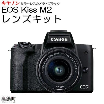 <ミラーレス カメラ EOS Kiss M2 (ブラック)・レンズキット> ※3か月以内に順次出荷します! canon キヤノン キャノン 宮崎県 高鍋町【常温】