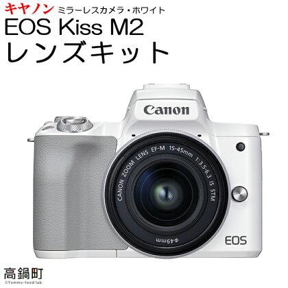 <ミラーレス カメラ EOS Kiss M2 (ホワイト)・レンズキット> ※3か月以内に順次出荷します! canon キヤノン キャノン 宮崎県 高鍋町【常温】