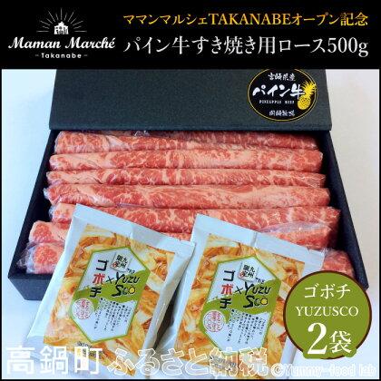 ママンマルシェTAKANABEオープン記念<パイン牛すき焼き用ロース500g+ゴボチYUZUSCO2袋> ※1か月以内の出荷となります。 牛肉 スキヤキ ごぼう お菓子 スナック ゆず ユズ 柚子 デ
