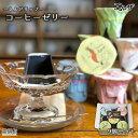 【ふるさと納税】自家焙煎珈琲エルザ<コーヒーゼリー9個セット