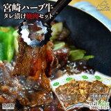 宮崎ハーブ牛タレ漬け焼肉セット1.2kg