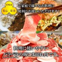 宮崎県産豚こま切れ4.5kg