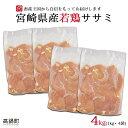 【ふるさと納税】<宮崎県産若鶏ササミ4kg>※2020年4月