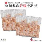 宮崎県産若鶏手羽元4kg