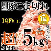 国産豚こま切れ5kg
