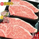 特選宮崎牛ロースステーキ1kg