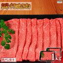 【ふるさと納税】<みやざき和牛 すき焼き肉 1kg>※202