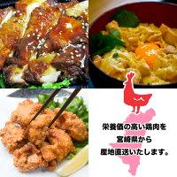 宮崎県産若鶏6kgセット