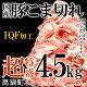 【ふるさと納税】<国産豚こま切れ 4.5kg>※平成29年12月末迄に順次出荷です! 50…