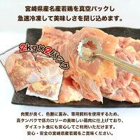 宮崎県産若鶏もも肉4kg
